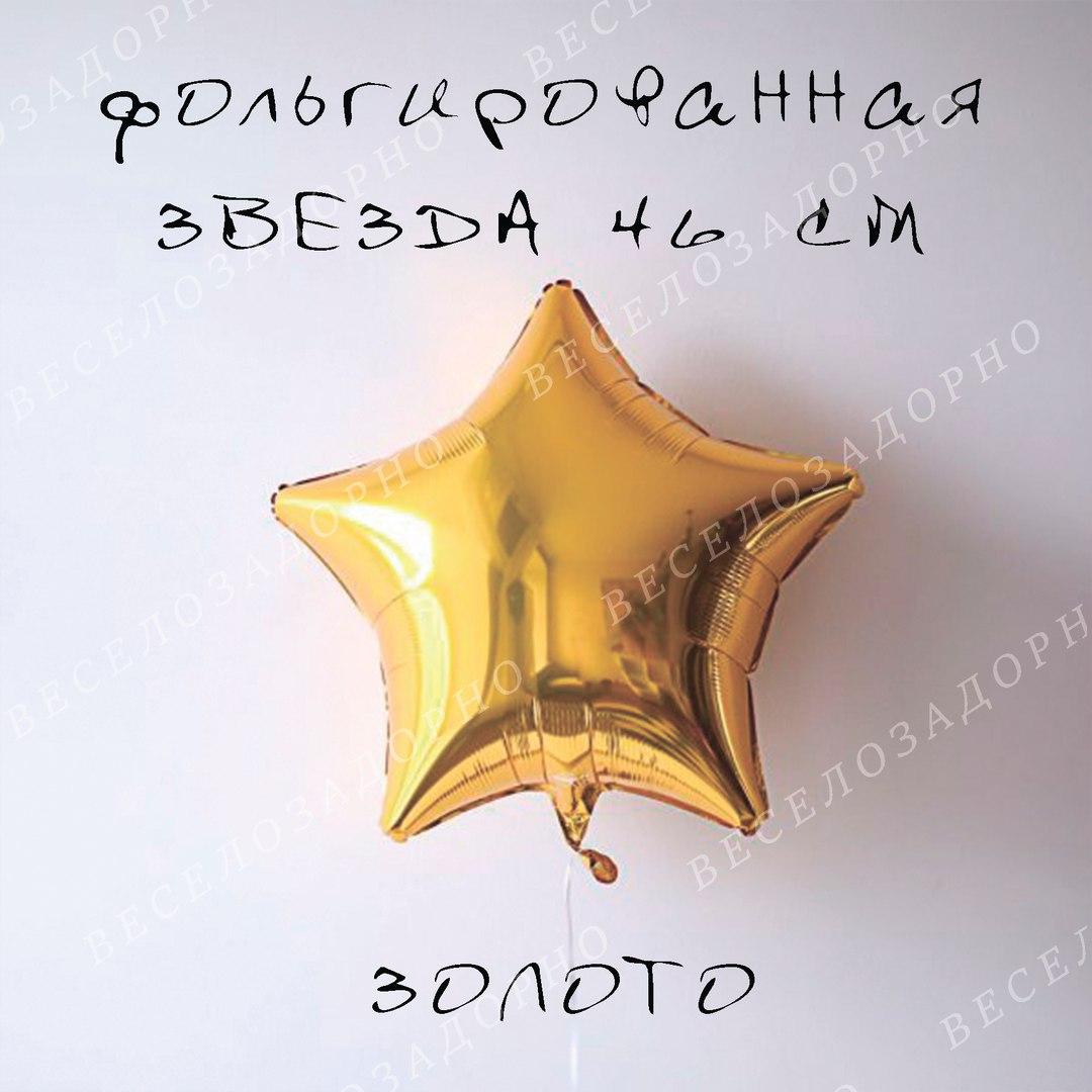 воздушные гелиевые шары в калининграде весело-задорно -18