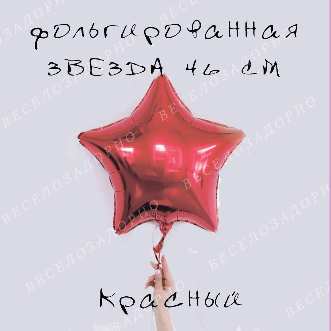 воздушные гелиевые шары в калининграде весело-задорно -6