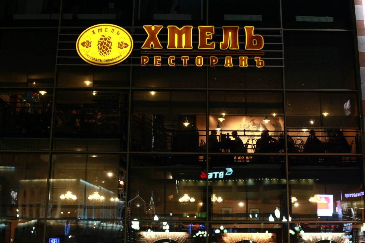 ресторан Хмель Калининград - 4