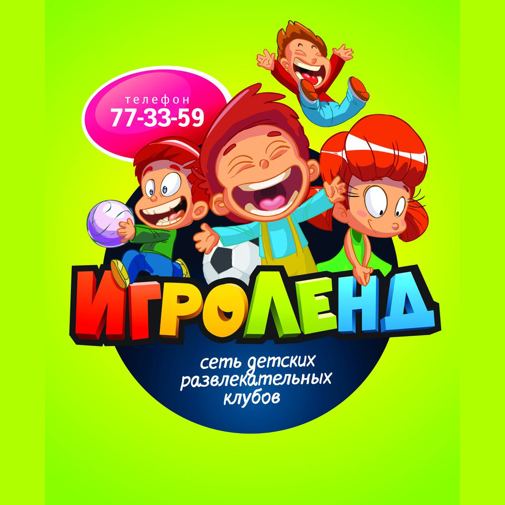 детский клуб Игроленд Калининград1
