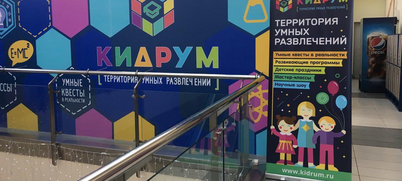 Кидрум Калининград10