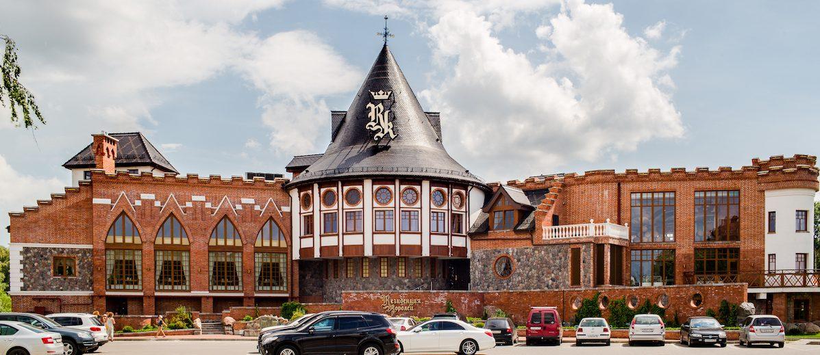 Резиденция Королей